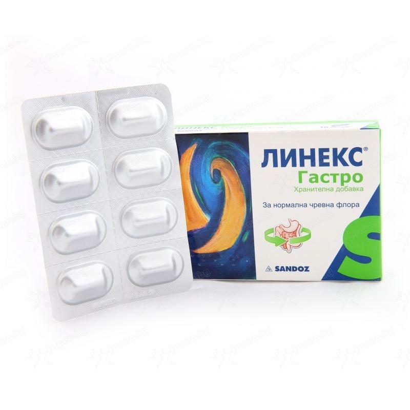 Linex Gastro 25mg *16 capsules by Sandoz